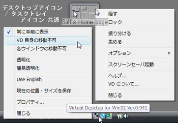Virtual Desktop for Win32 Ver 0.941.jpg