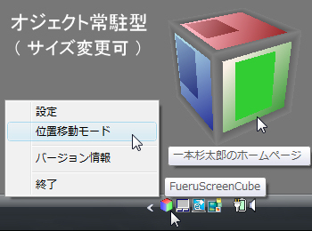 FueruScreenCube_v0_90.jpg