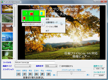 FueruScreen_v0_99.jpg